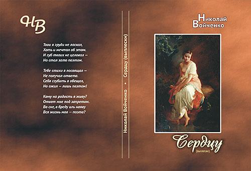 Сборник стихов «Сердцу», автор Николай Войченко