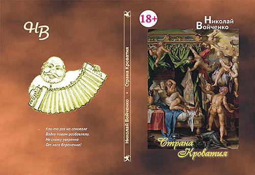 «Страна Кроватия» сборник стихов Николая Войченко