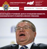 ulyukaev