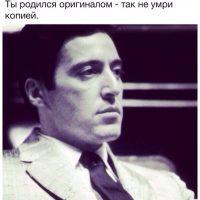 аль почино